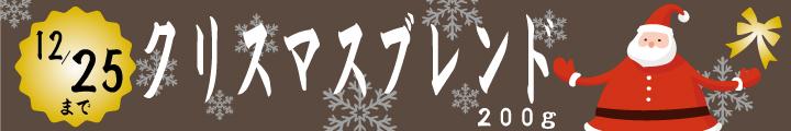 クリスマスブレンドバナー改